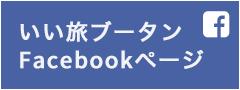 いい旅ブータン Facebookページ