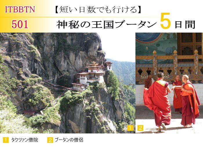 ITBBTN501 神秘の王国ブータン5日間