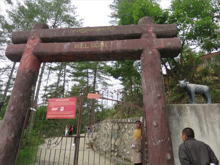 ターキン保護区の入口