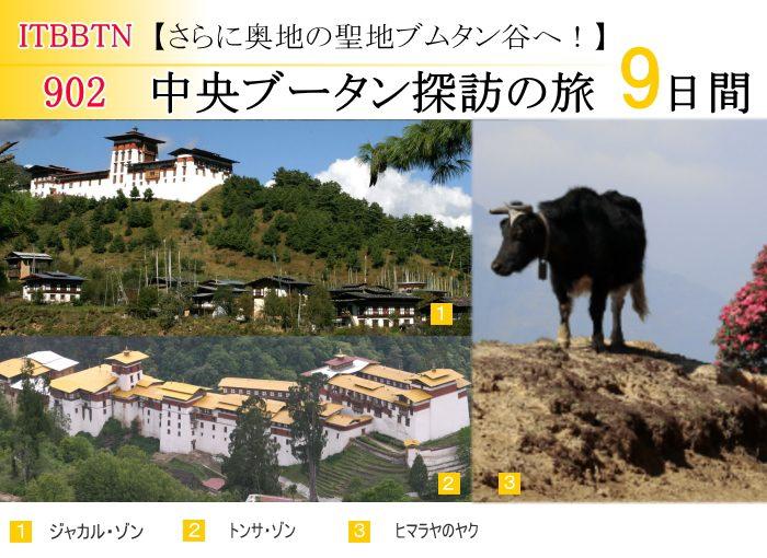 ITBBTN902【さらに奥地の聖なるブムタン谷へ!】中央ブータン探訪の旅 9日間