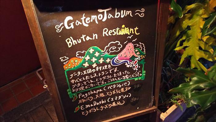 ブータン料理 ガテモタブンの看板