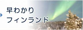 いい旅フィンランド Facebookページ