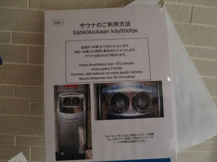サウナの説明書(日本語)
