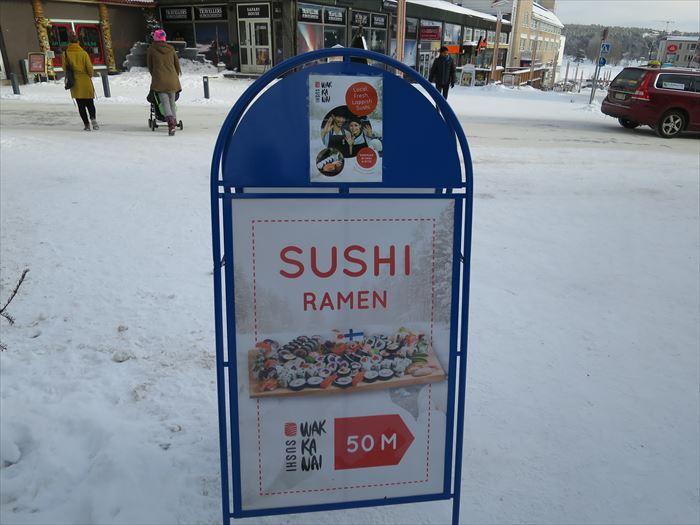 寿司屋の看板