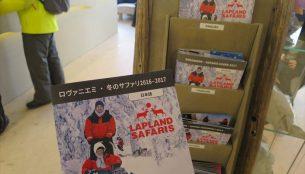 日本語のパンフレット
