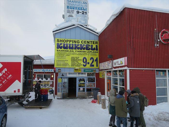 サーリセルカのスーパー