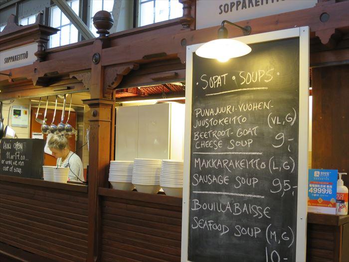 スープの専門店 ソッパケイッティオ