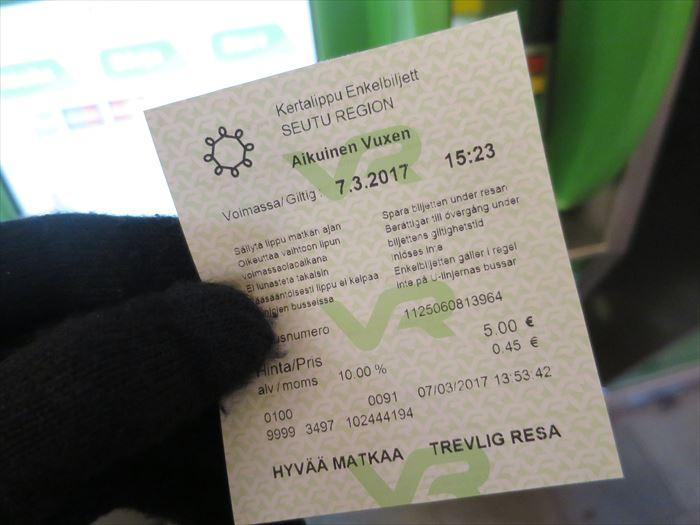 リングレールの切符