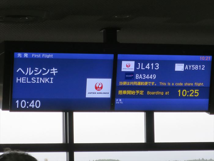 JALでフィンランドへ