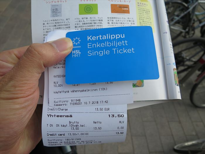 ヘルシンキのデイチケット