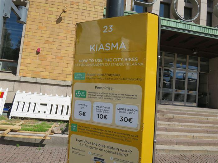ヘルシンキのキアズマ美術館