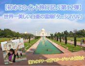 世界一美しい霊廟「タージマハル」観光!!!憧れのサリーを着ながら観光♬