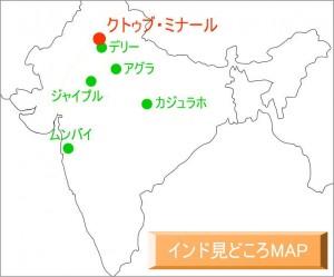 クトゥブ・ミナールの地図