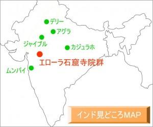 エローラ石窟寺院群の地図