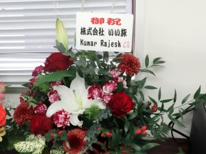ビザセンターへのお祝いの花