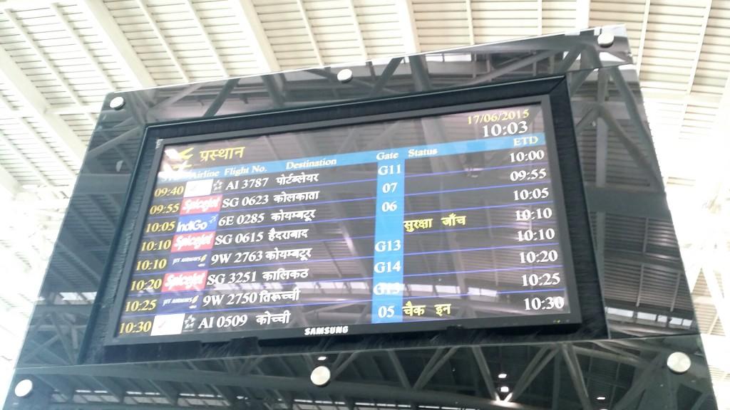 チェンナイ空港 スクリーン