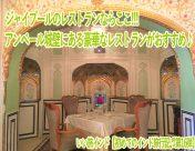 ジャイプールのレストランならここ!!!アンベール城壁にある豪華なレストラン「1135AD」がおすすめ♪