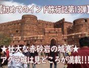 タージマハルの歴史に登場する「囚われの塔」で有名な「アグラ城(アーグラ城塞)」はその他に見どころ満載の観光スポットでした!!!
