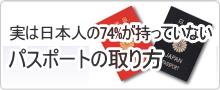 実は日本人の74%が持っていない パスポートの取り方