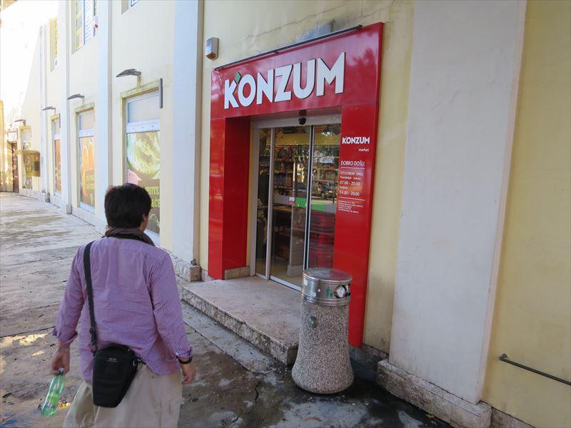 KONZUM(スーパーマーケット)