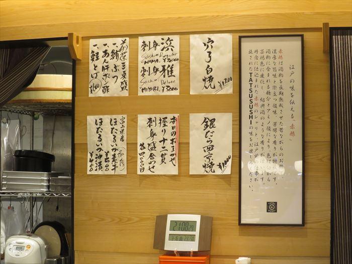 TATSU SHSHIの店内