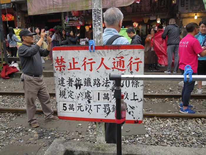 線路内は(本当は)立ち入り禁止