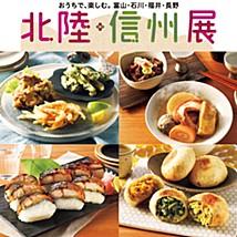 東京の物産展 10月2020年