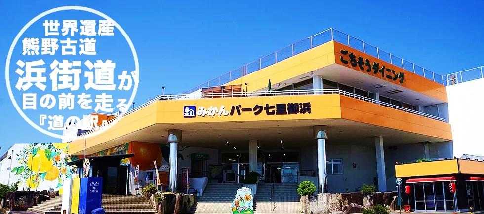 道の駅「パーク七里御浜」 外観
