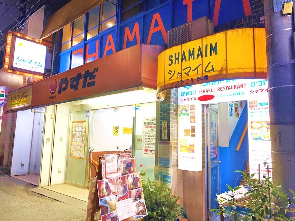イスラエル料理シャマイム 外観