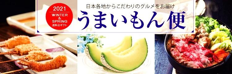 京急百貨店オンライン