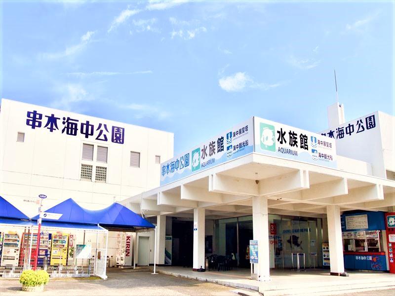 和歌山 串本 串本海中公園センター(南紀串本観光ガイドHPより)