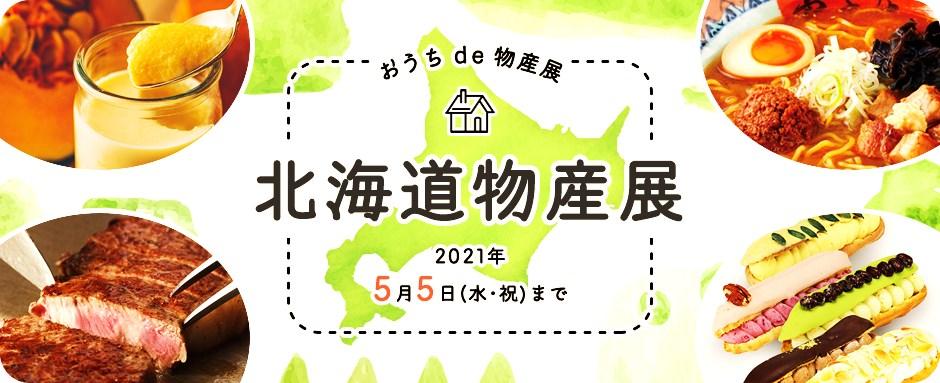 小田急百貨店オンライン