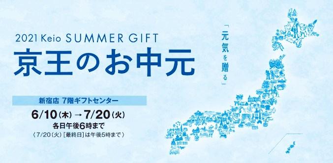 物産展2021 7月 京王百貨店 新宿店