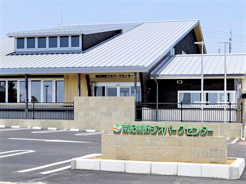 和歌山すさみ 南紀熊野ジオパーク