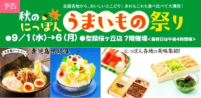 京王百貨店 聖蹟桜ヶ丘店 秋のにっぽんうまいもの祭り
