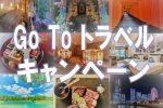 Go Toトラベルキャンペーン 割引対象ツアー