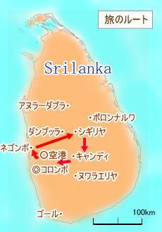 スリランカマップ 女子力アップ5日間