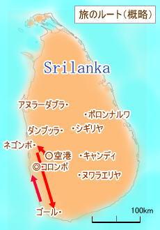 スリランカマップ 世界遺産ゴールとアーユルヴェーダの旅