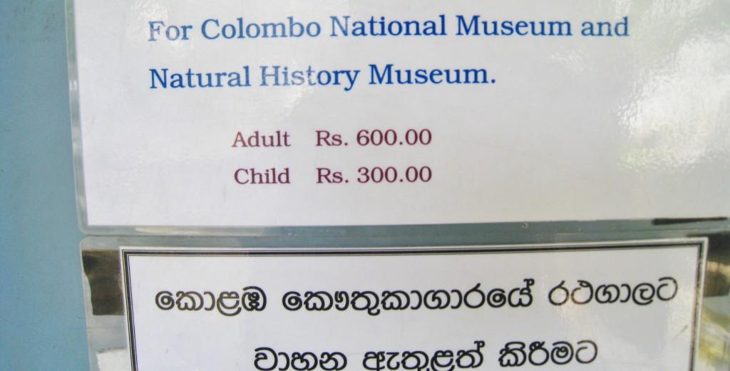 コロンボの国立博物館 料金