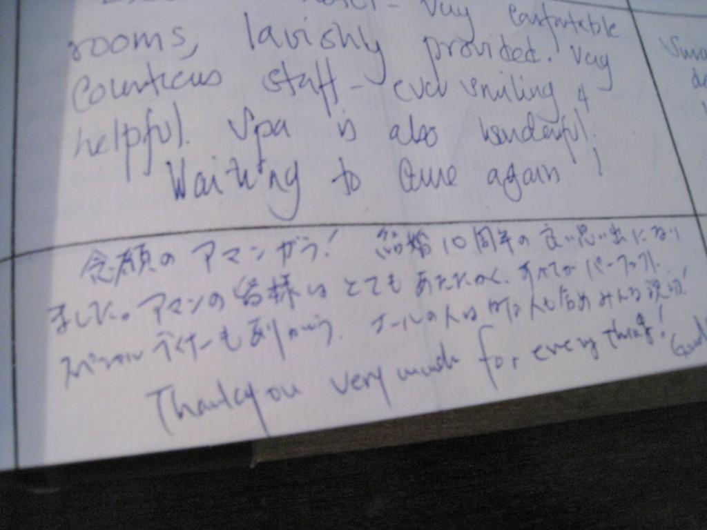 宿泊者がノートに書いた感想
