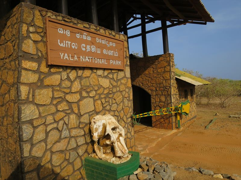 ヤーラ国立公園のゲート