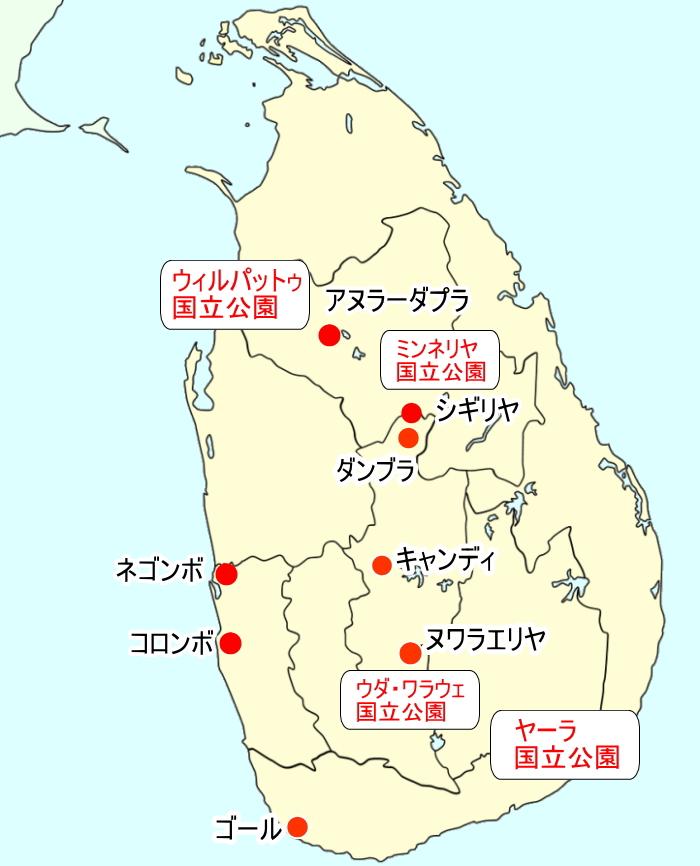 スリランカ地図 サファリ